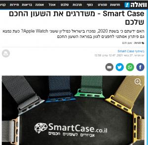 Smartcase Walla
