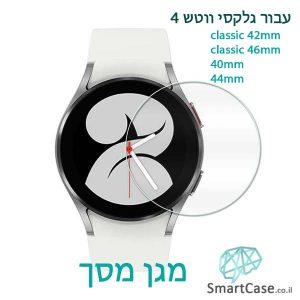 מגן מסך זכוכית לשעון יד חכם מדגם: Samsung Galaxy Watch 4 40mm\42mm\44mm\46mm